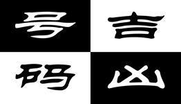 <a href=https://www.c1319.com/cesuan/ target=_blank class=infotextkey>号码吉凶</a>
