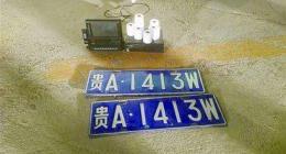 数字能量学车牌号码学习如何预测凶吉